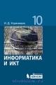 Информатика и ИКТ 10 кл. Базовый уровень. Учебник
